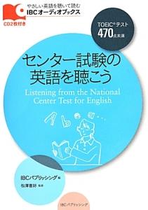 センター試験の英語を聴こう CD2枚付き