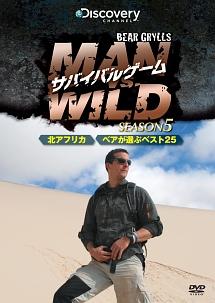 サバイバルゲーム MAN VS. WILD シーズン5 北アフリカでサバイバル/ベアが選ぶサバイバル・ベスト25 編