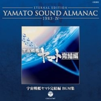 ETERNAL EDITION YAMATO SOUND ALMANAC 1983-4 宇宙戦艦ヤマト完結編 BGM集