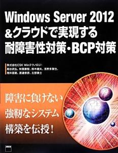 尾谷武弘『Windows Server 2012&クラウドで実現する耐障害性対策・BCP対策』