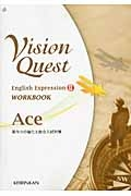 Vision Quest English Expression2 WORKBOOK Ace 英作力の強化と総合入試対策