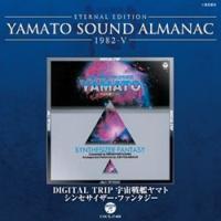 ETERNAL EDITION YAMATO SOUND ALMANAC 1982-5 DIGITAL TRIP 宇宙戦艦ヤマト~シンセサイザー・ファンタジー