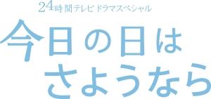 24HOUR TELEVISION ドラマスペシャル2013 今日の日はさようなら