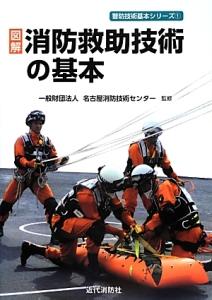 図解・消防救助技術の基本 警防技術基本シリーズ1
