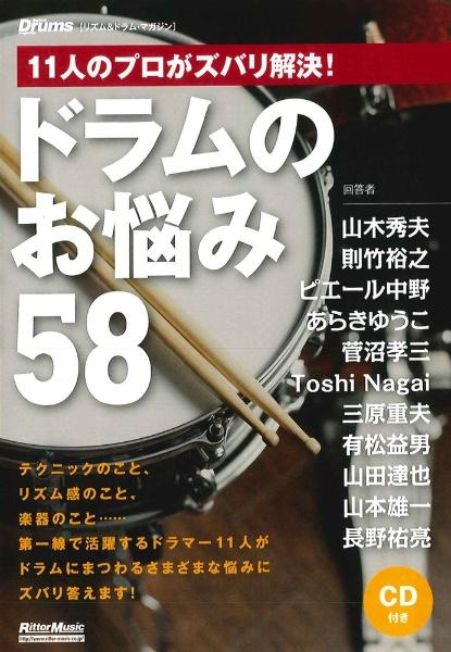 11人のプロがズバリ解決!ドラムのお悩み58 CD付 リズム&ドラム・マガジン