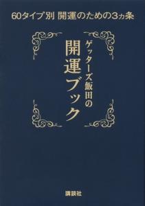 ゲッターズ飯田の開運ブック