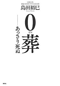 0-ゼロ-葬 あっさり死ぬ