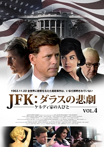 JFK:ケネディ家の人びと