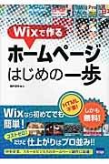 Wixで作るホームページはじめの一歩