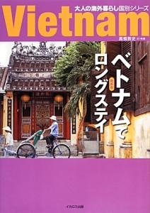 ベトナムでロングステイ<最> 大人の海外暮らし国別シリーズ