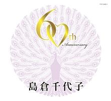 歌手生活60周年記念 島倉千代子スーパーヒット・セレクション この世の花~からたちの小径