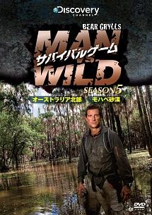 サバイバルゲーム MAN VS. WILD シーズン5 オーストラリア北部でサバイバル/モハベ砂漠でサバイバル 編