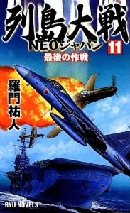 列島大戦NEOジャパン