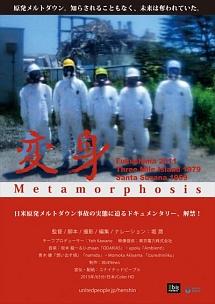 変身 - Metamorphosis