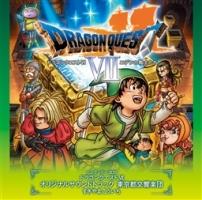 ニンテンドー3DS ドラゴンクエスト7 オリジナルサウンドトラック 東京都交響楽団 すぎやまこういち