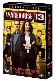 ウェアハウス13 シーズン3 DVD-BOX
