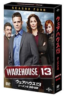 ウェアハウス13 シーズン4 DVD-BOX