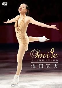 『Smile』~氷上の妖精10年の軌跡~