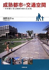 成熟都市の交通空間