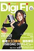 Digi Fi 2014February 厳選全33機種!価格帯別USB DACクロスレビュー