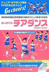 はじめてのチアダンス ジュニア・チアダンス検定DVD付き公式ブック