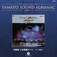 ETERNAL EDITION YAMATO SOUND ALMANAC 1984-1 交響曲 宇宙戦艦ヤマト ライブ
