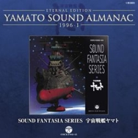 ETERNAL EDITION YAMATO SOUND ALMANAC 1996-1 Sound Fantasia 宇宙戦艦ヤマト