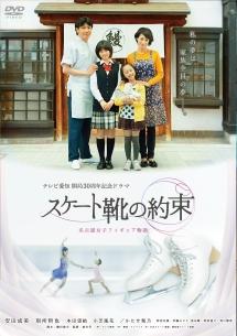 スケート靴の約束 ~名古屋女子フィギュア物語~