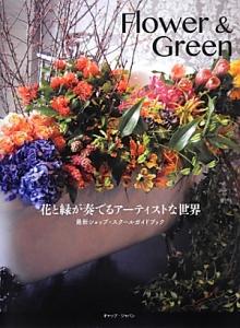 Flower & Green 花と緑が奏でるアーティストな世界