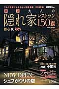 東京大人の隠れ家レストラン150選 2014 都心&郊外 NEW OPENシェフがウリの店