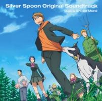 銀の匙 Silver Spoon オリジナルサウンドトラック