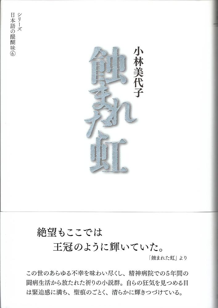 蝕まれた虹 シリーズ日本語の醍醐味6