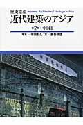 歴史遺産 近代建築のアジア 中国2