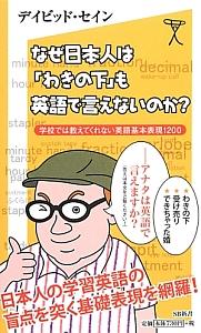 なぜ日本人は「わきの下」も英語で言えないのか?