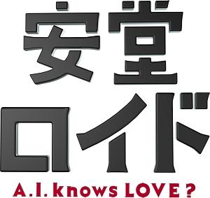 安堂ロイド~A.I. knows LOVE?~Vol.1