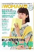 新しい自分が見つかる 手帳&ノート術 日経WOMAN別冊