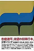 少年ジャンク 志磨遼平コラム集 2009-2014