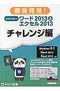 趣味発見!なるほど楽しいワード2013&エクセル2013 チャレンジ編