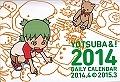よつばとひめくりカレンダー 2014