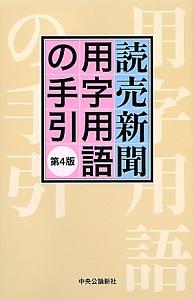 読売新聞 用字用語の手引