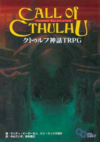 クトゥルフ神話 TRPG