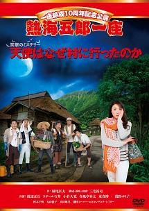一座結成10周年記念公演 熱海五郎一座 笑撃のミステリー! 「天使はなぜ村に行ったのか」