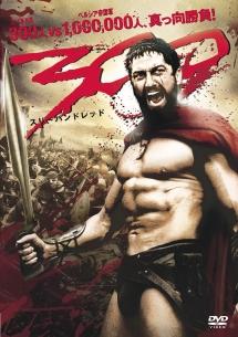 300<スリーハンドレッド>