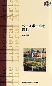 ベースボールを読む