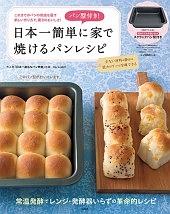パン型付き!日本一簡単に家で焼けるパンレシピ