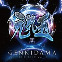 元気玉 -GENKIDAMA THE BEST vol.2-