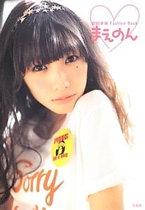 まえのん 前田希美 Fashion Book