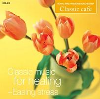 癒しのクラシック~ストレス解消