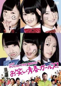 NMB48 げいにん!THE MOVIE お笑い青春ガールズ!