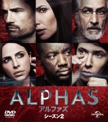 ALPHAS/アルファズ シーズン2 バリューパック
